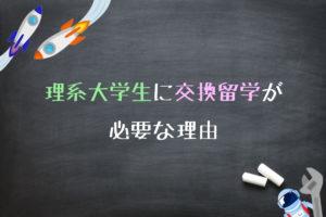 【語学留学やめとけ】理系大学生に交換留学が必要な理由【比較有り】