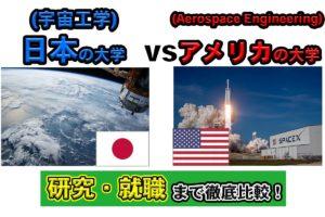 【完全保存版】宇宙工学を学ぶなら日本?アメリカ?大学入学から就職まで両者を徹底比較
