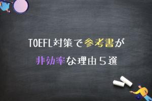 【参考書NG】TOEFL対策で参考書が非効率な理由5選【初心者必見】