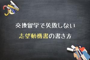 【英語テンプレあり】留学で失敗しない志望動機書の書き方【交換留学】