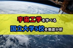 【比較】宇宙工学を学べる日本の国立大学5校を徹底分析【最新】