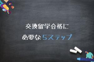 【簡単】交換留学合格に必要な5ステップ【英語力0からでOK】